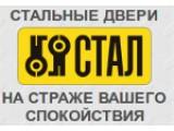 Логотип Производственная компания СТАЛ