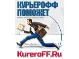 Логотип Рейтинг курьерских служб КурьероФФ