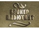 Логотип Брокер Адъютант
