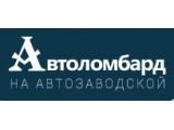 Логотип Автоломбард на Автозаводской