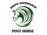 Логотип Бюро переводов Post Horse