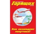 Логотип Аэромост тур, ООО