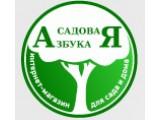 """Логотип Интернет-магазин """"Садовая азбука"""""""