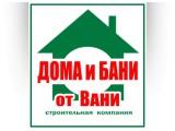 """Логотип Строительная компания """"Дома и Бани от Вани"""", ООО"""