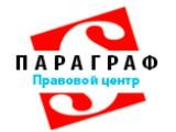 """Логотип Правовой центр """"Параграф"""", ООО"""