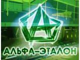 Логотип Альфа-Эталон