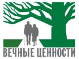 """Логотип Некоммерческий фонд помощи пожилым людям """"Вечные ценности"""""""