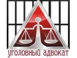 Логотип Уголовный адвокат