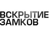 Логотип Замокзамков