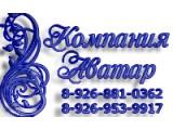 Логотип Аватар, ООО