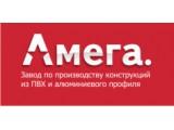 Логотип Амега, ООО