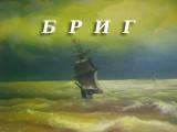 Логотип БРИГ, ООО
