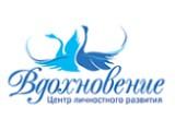 """Логотип Центр личностного развития """"Вдохновение"""""""