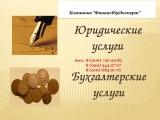 Логотип ФинансЮрЭксперт, ООО