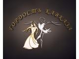 """Логотип АНО """"Творческое объединение """"Гордость Кавказа"""""""