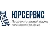Логотип Компания «ЮРСЕРВИС»