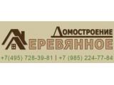Логотип Деревянное домостроение, ООО