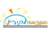 Логотип Мир поездок ООО