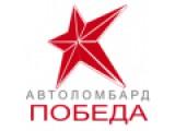 "Логотип Автоломбард ""Победа"""