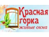 """Логотип Компания """"Красная горка"""""""