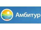 """Логотип АМБИТУР - Сеть туристических агентств, ООО """"Амбитур"""""""