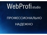 Логотип Веб-студия «WebProfi»
