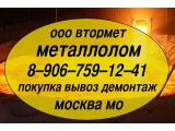 Логотип МетМосСкрап-скупка металлолома