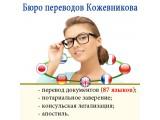 Логотип Бюро переводов Кожевникова, ООО