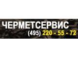 Логотип Черметсервис - прием и вывоз металлолома.