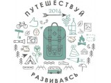 Логотип Путешествуй развиваясь