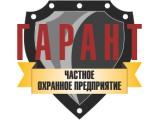 "Логотип ЧОП ""Гарант"""