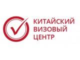 Логотип КИТАЙСКИЙ ВИЗОВЫЙ ЦЕНТР