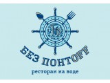 Логотип БЕЗ ПОНТOFF