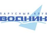 """Логотип Парусный клуб """"Водник"""""""