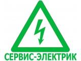 Логотип СЕРВИС-ЭЛЕКТРИК