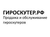 Логотип ГИРОСКУТЕР.РФ - Гироскутеры и моноколеса (продажа, прокат, сервис)
