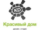 Логотип Дизайн-студия «Красивый Дом»