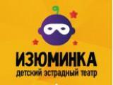 """Логотип Детский эстрадный театр """"Изюминка"""""""
