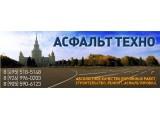 Логотип Асфальт-Техно, ООО
