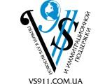Логотип Центр визовой и имиграционной поддержки vs911