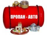 Логотип ПропанАвто