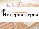 """Логотип ООО ПК """"ИМПЕРИЯ ПЕРИЛ"""""""