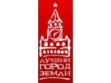 Логотип Лучший город земли