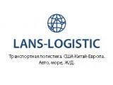 Логотип LANS LOGISTIC