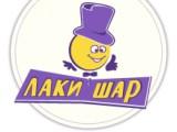 Логотип Лаки Шар Воздушные шары