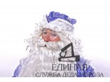 Логотип Единая служба Деда Мороза