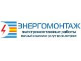 """Логотип Компания """"Энергомонтаж"""""""