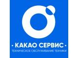 Логотип КакаоСервис - ремонт ноутбуков в Москве