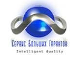 Логотип Сервис Больших Гарантов