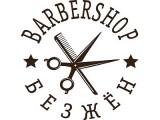 Логотип Барбершоп БезЖен